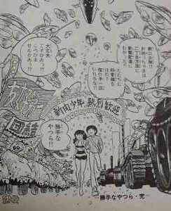 Kattenayatsura02.jpg